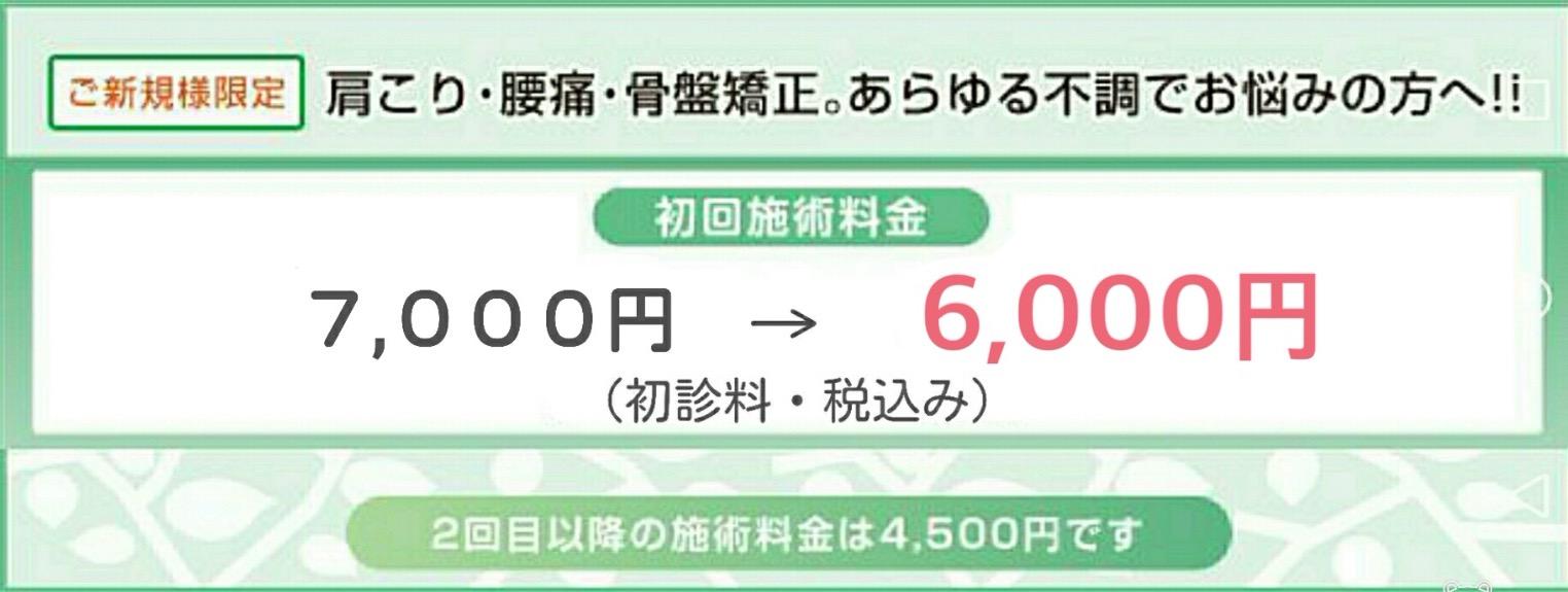 初回クーポン7000→6000