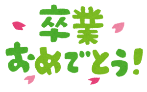 message_sotsugyou_omedetou