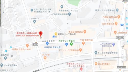 寿司あおい 青葉台本店 _ Sushi AOI aobadaihonten - Google マップ - Google Chrome 2019_12_07 11_49_44 (2)